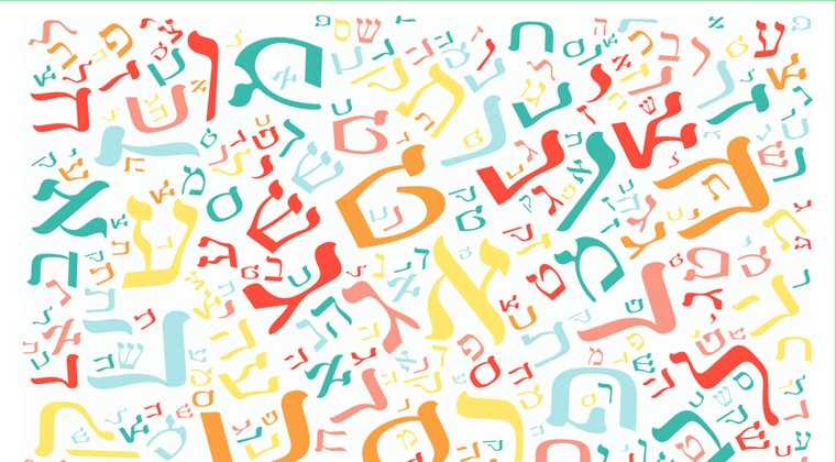 Psalm 119 A Look at the Hebrew Letters
