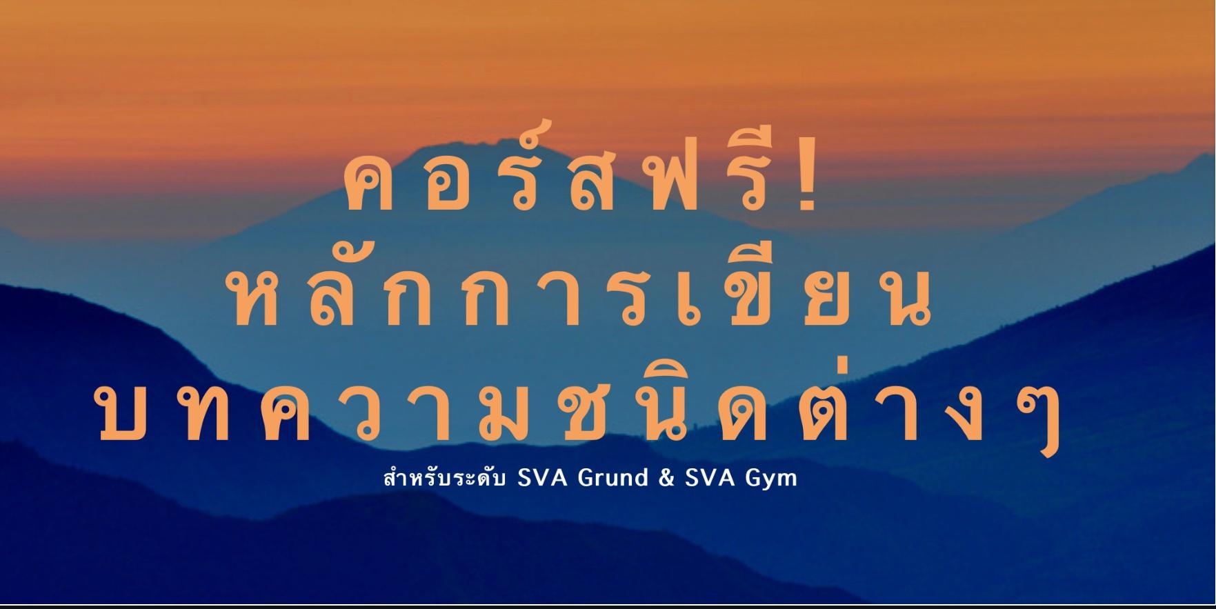คอร์สฟรี! หลักการเขียนบทความชนิดต่างๆ (SVA Grund & SVA Gym)