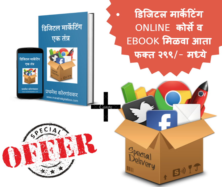 Combo offer: Online course + PDF ebook