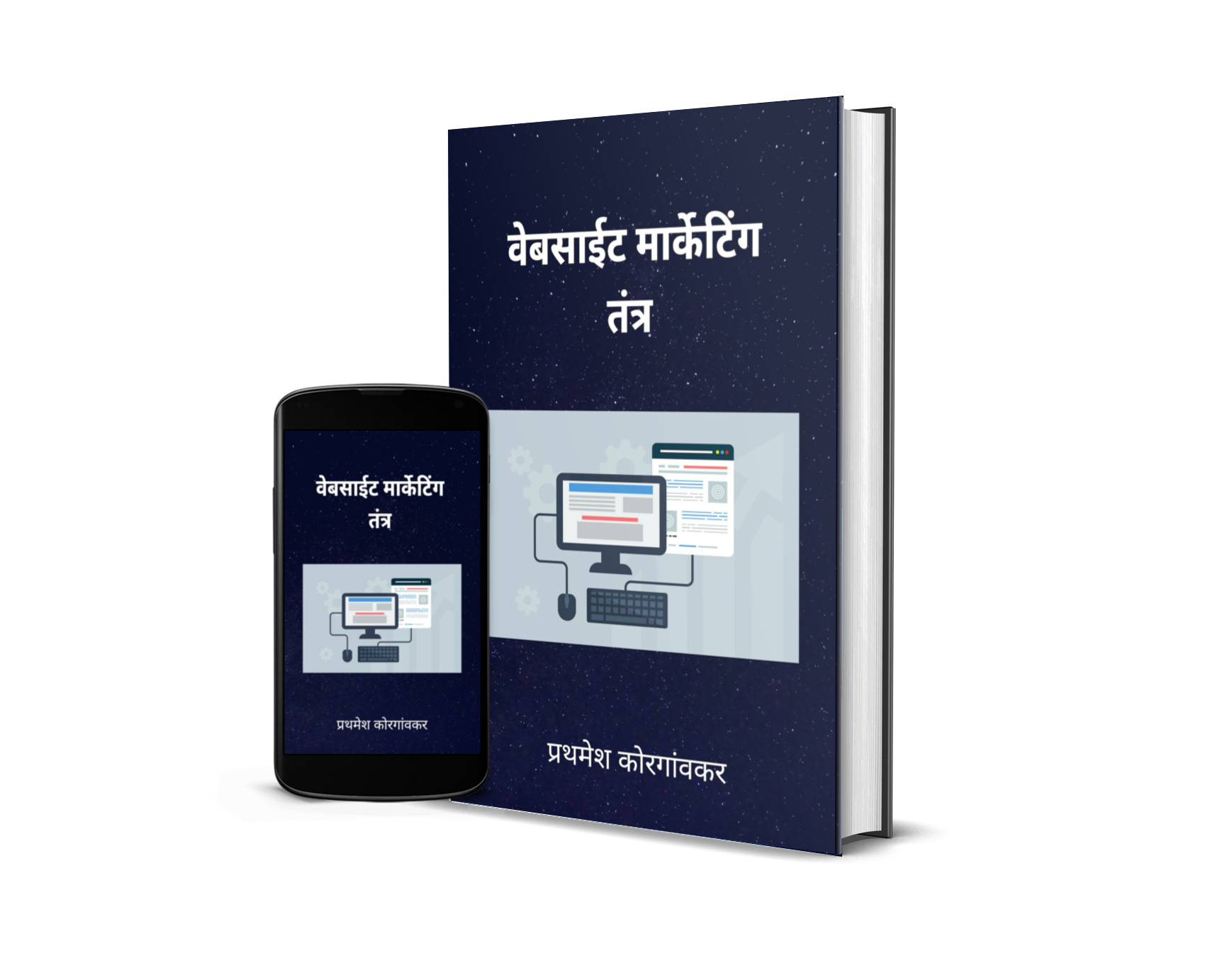 PDF Ebook : इंटरनेट मार्केटिंग तंत्र