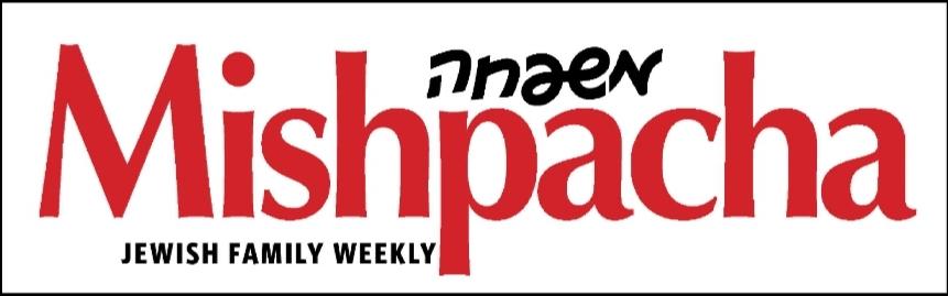 chany Rosengarten Mishpacha Magazine
