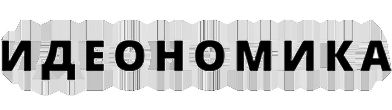 Идеономика logo