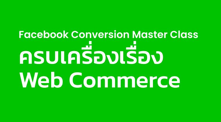 ครบเครื่องเรื่องขายผ่านเวบ Facebook Conversion Master Class