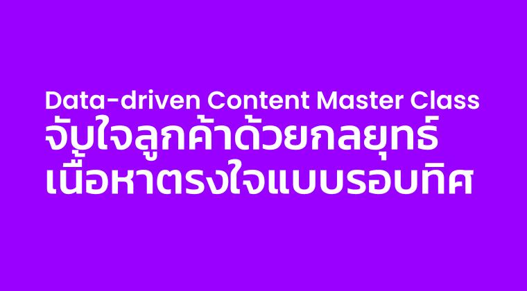 สร้างคอนเทนต์ปังจากข้อมูลฟรี Data-driven Content Master Class