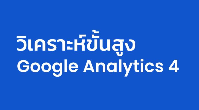 วิเคราะห์ขั้นสูง Google Analytics 4