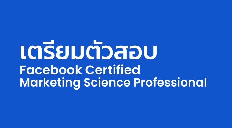 เตรียมตัวสอบ Facebook Certified Marketing Science Professional