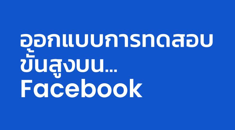ออกแบบการทดสอบขั้นสูงบน Facebook