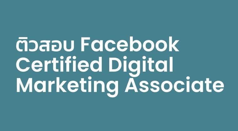 ติวสอบ Facebook Certified Digital Marketing Associate