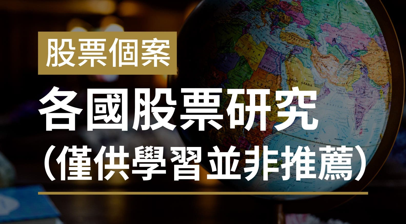 9.【股票個案】各國股票研究(僅供學習並非推薦) (45m6s)