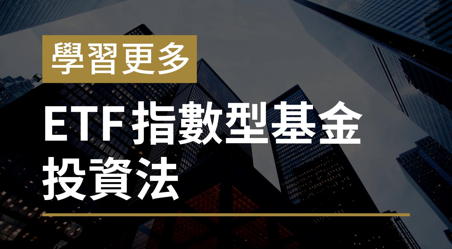 5.【BOS 學習更多2】ETF 指數型基金投資法 2021.08.28更新 (7h35m50s)