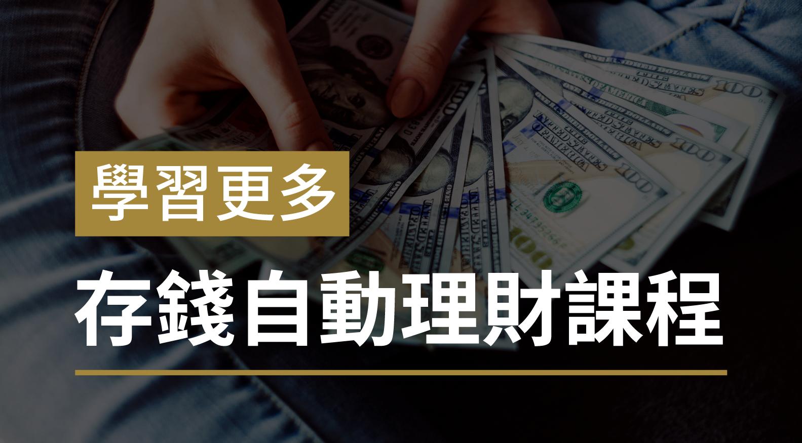 4.【BOS 學習更多1】存錢自動理財課程 (4h51m35s)
