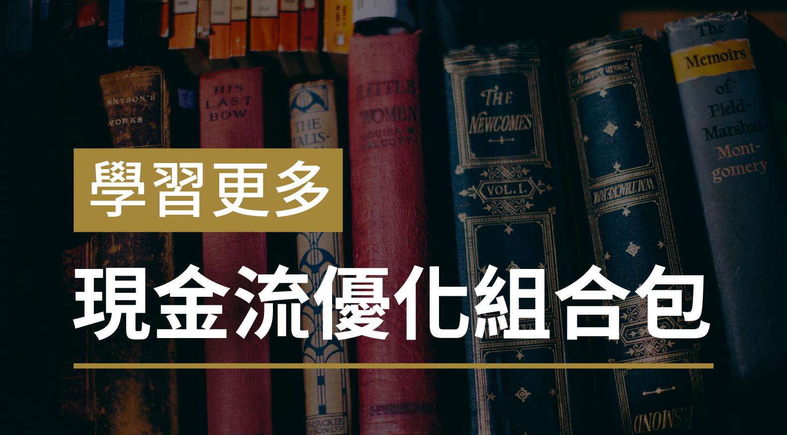 6.【BOS 學習更多3】現金流優化組合包-銀行股、REITs、MLP (1h3m49s)