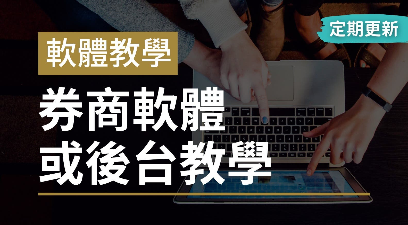3.【軟體教學】開戶完來看- 券商軟體或後台教學 (1h31m16s)