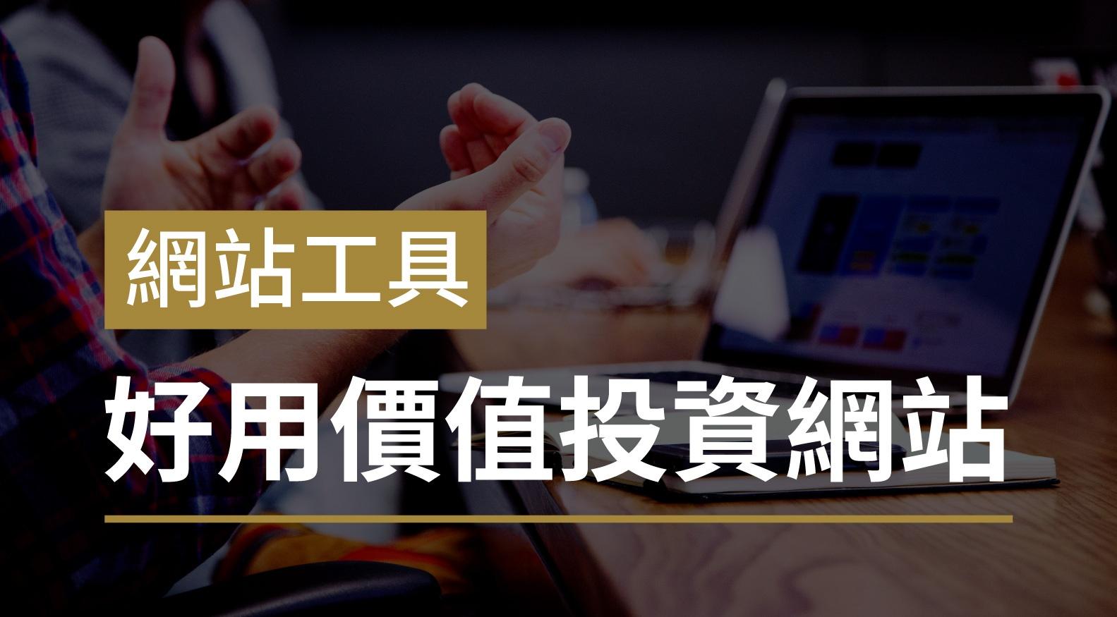 7.【網站工具】價值投資網站:Simply Wall Street、Jitta、Dividend.com (1h39m23s)