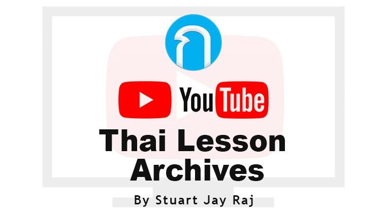Thai Youtube Lesson Archives by Stuart Jay Raj