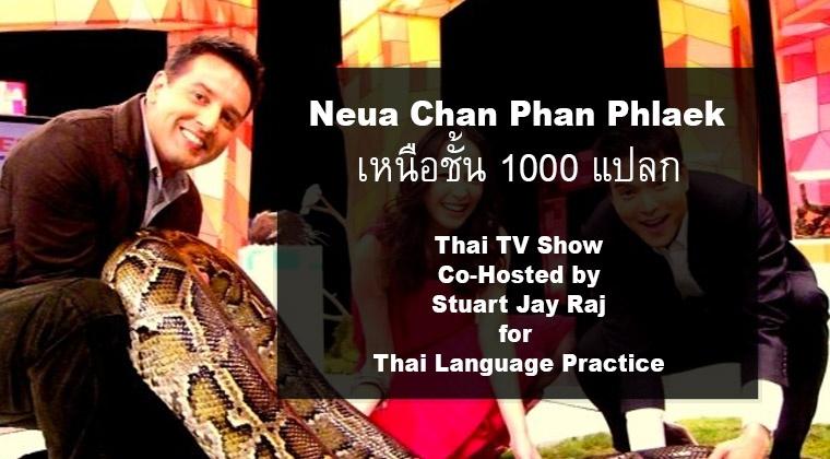 TV Resource: Neua Chan Phan Plaek TV Show with Stu Jay Raj