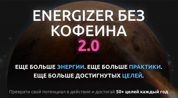 Energizer без кофеина 2.0