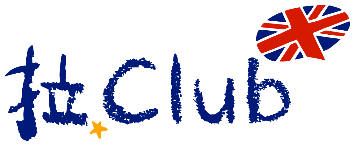 拉Club - 英文俱樂部