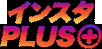 インスタPLUS by Nobu Yamada