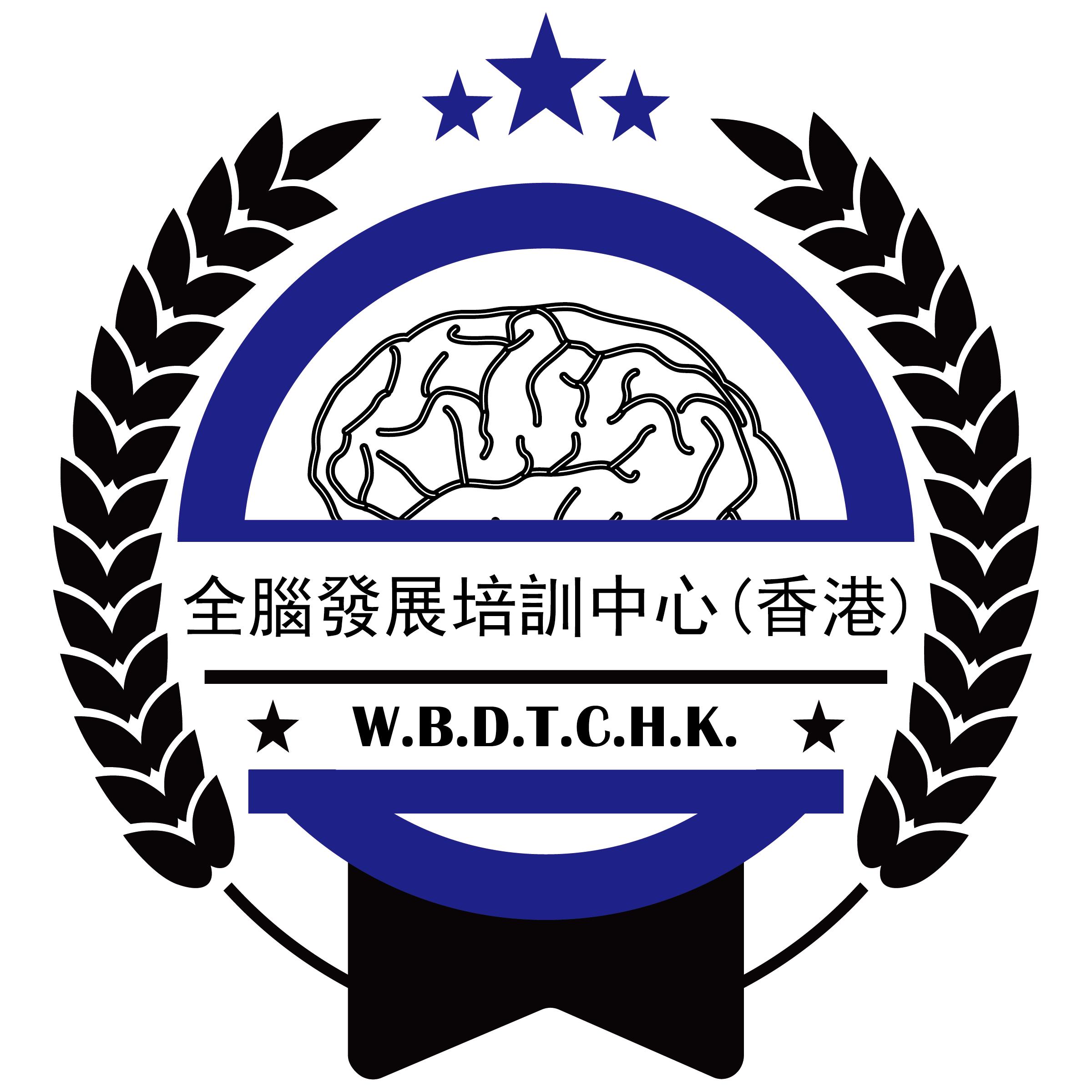 Whole Brain Development Training Centre (Hong Kong)