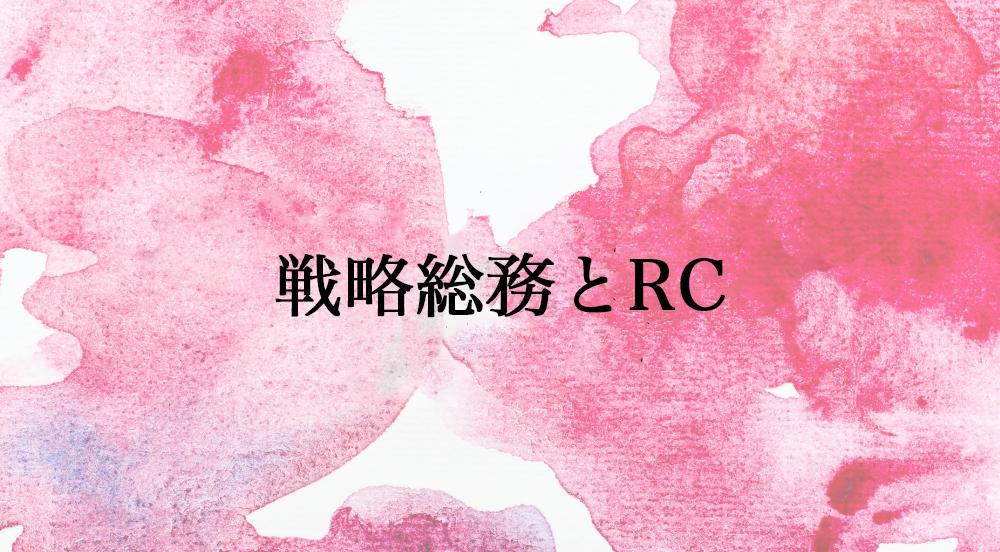 戦略総務とRC