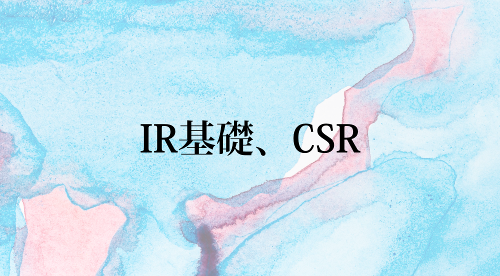 IR基礎、CSR