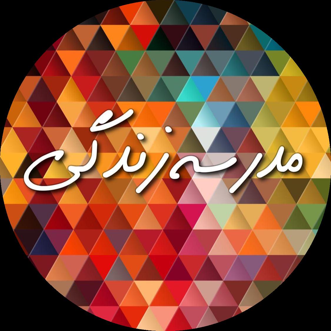 مدرسه زندگی فارسی