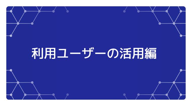 利用ユーザーの活用編
