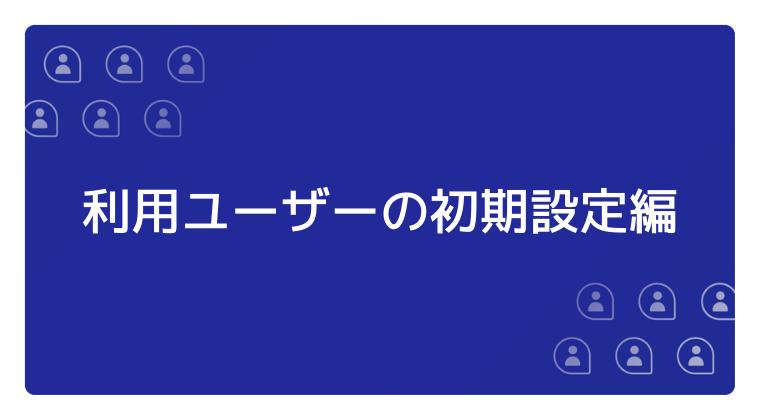 利用ユーザーの初期設定編