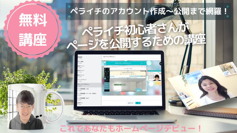 【無料】ペライチ初心者向けオンライン講座